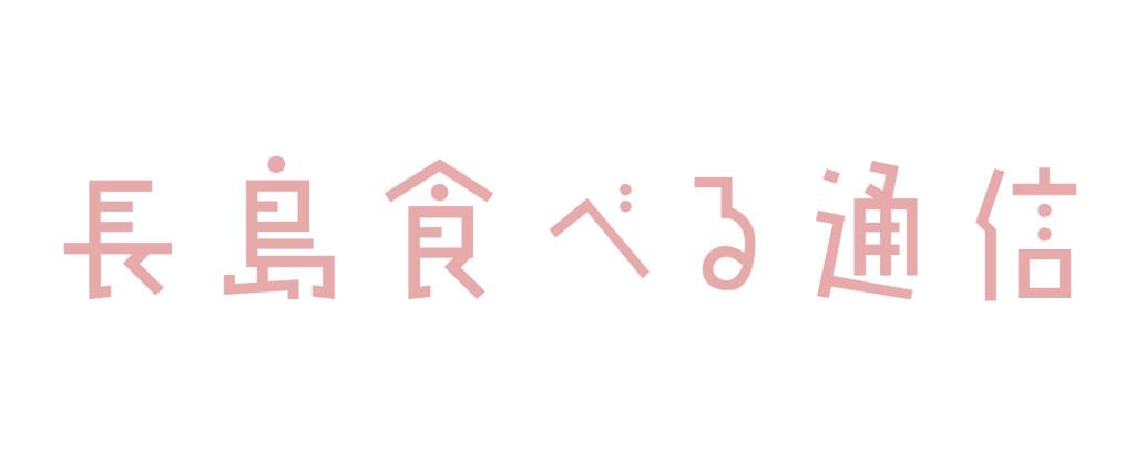 nagashima_taberu