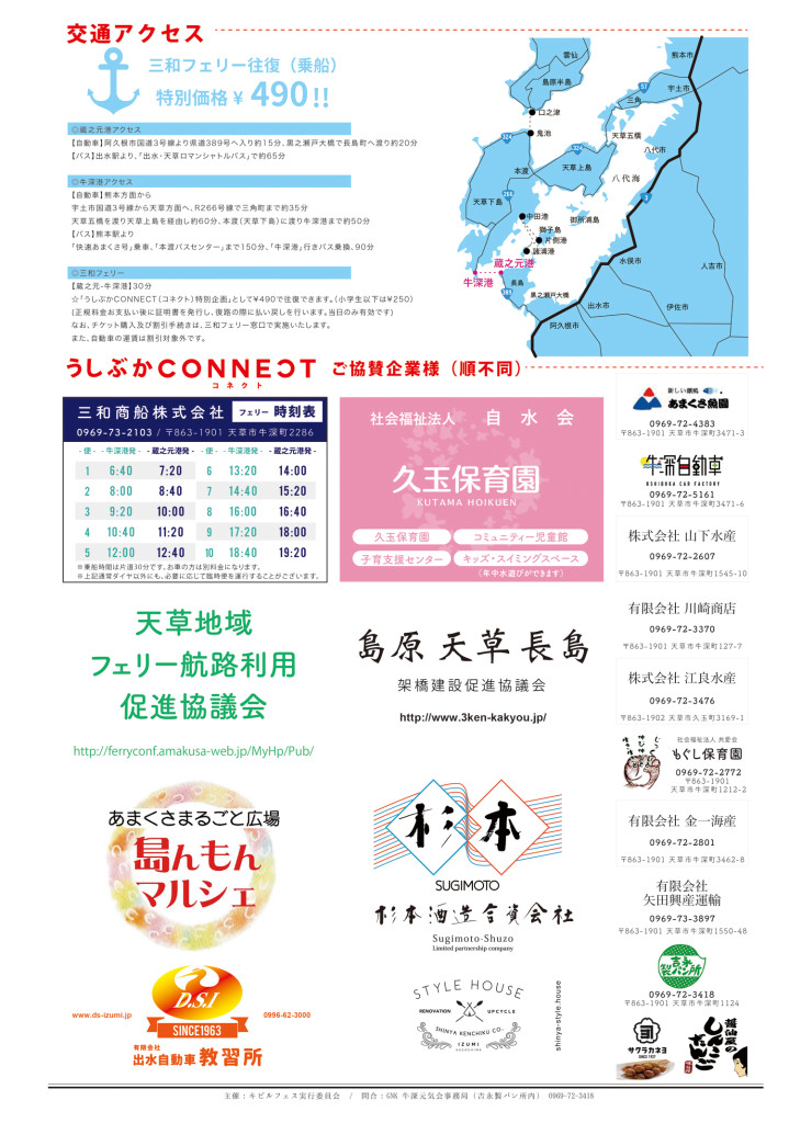 ushibuka_connect_A2_flyer
